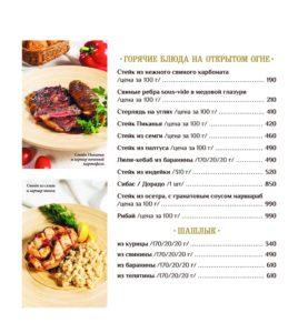 Пример меню ресторана